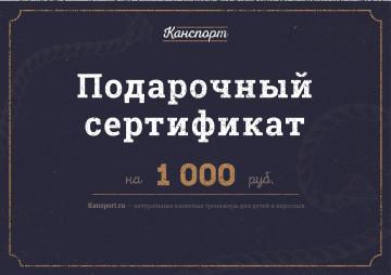 Подарочный сертификат на суммy 1000 руб.