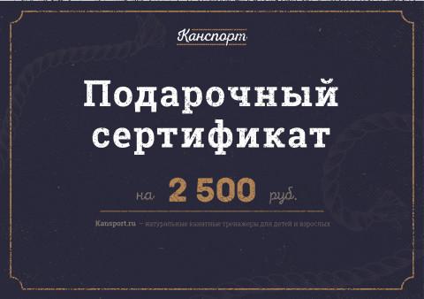 Подарочный сертификат на сумму 2500 руб.